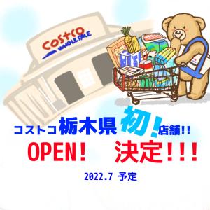 【コストコ】栃木県!初店舗!来年夏OPEN?!