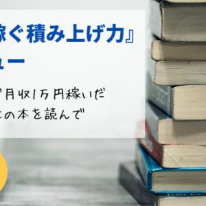『億を稼ぐ積み上げ力』レビュー ブログで月収1万円稼いだ無職がこの本を読んで