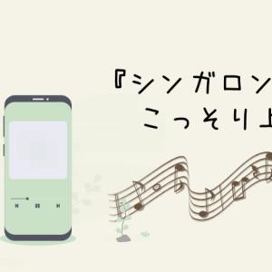 次世代のボイトレアプリになる!? Spotifyの『シンガロング』機能が凄い!