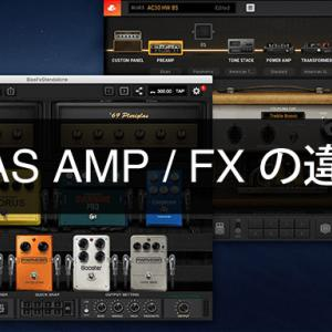 BIAS AMP と BIAS FX の違いとは【まとめ】