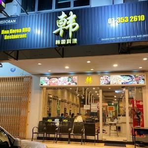 家の近くの韓国料理屋「韓」