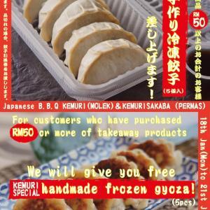日本料理店「KEMURI」でお得なプロモーション