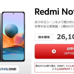 Xiaomi Redmi Note 10 ProがOCNモバイルで!【70/100】