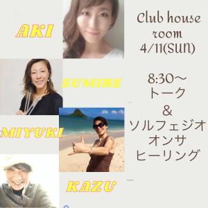 明日4/11のClubhouseルーム開催について♪新月音叉ヒーリング☆