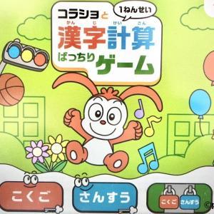 チャレンジタッチ 漢字計算ばっちりゲーム