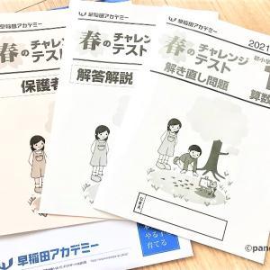 早稲田アカデミー 春のチャレンジテスト 受けてみました