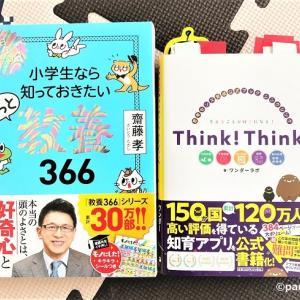 教養366とThink!Think!一日1ページ続けています
