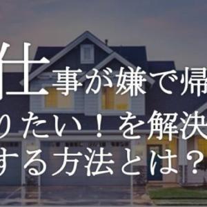 【仕事が嫌で帰りたい!】を解決する方法6選