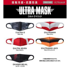 ウルトラマン マスク