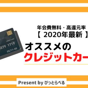 おすすめのクレジットカード 年会費無料&高還元率【2020年最新】