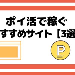 【2020年最新】ポイ活で稼ぐおすすめポイントサイト3選:初心者にピッタリ!