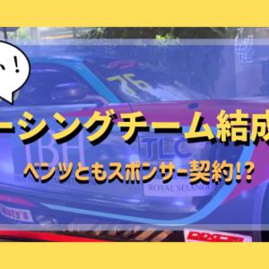 【IBH銀行×TLC】レーシングチームを結成!そしてベンツのスポンサーに!?