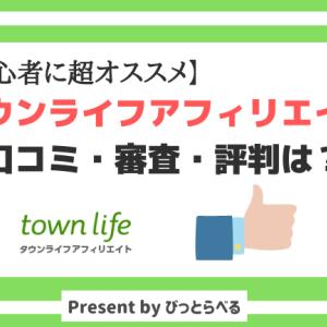 タウンライフアフィリエイトの口コミ・審査・評判を徹底解説【超オススメ】
