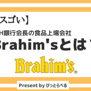 【凄すぎる】IBH投資銀行会長の食品上場会社『Brahim's』とは?