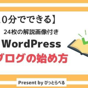 WordPressブログの始め方を画像付きで解説【10分でできる】