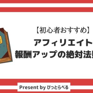 アフィリエイト報酬アップの絶対法則61【初心者オススメ本】