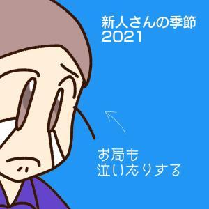 新人さんの季節 2021 (色々ある…)