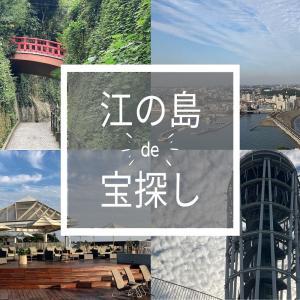 ブラリ☆江ノ島で謎解き散策