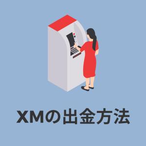 【XMの出金方法】6つの注意点と銀行の送金手数料を解説