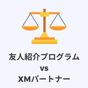 【徹底比較】XMパートナーと友人紹介はどっちが稼げる?