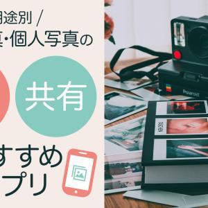 用途別 家族写真・個人写真の保存共有おすすめアプリ
