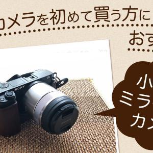 一眼カメラを初めて買う方におすすめ!小型のミラーレスカメラ