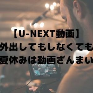 【U-NEXT動画】外出してもしなくても夏休みは動画ざんまい