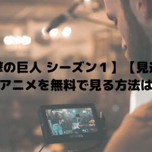 【進撃の巨人 シーズン1】【見逃し】【無料】アニメを無料で見る方法は