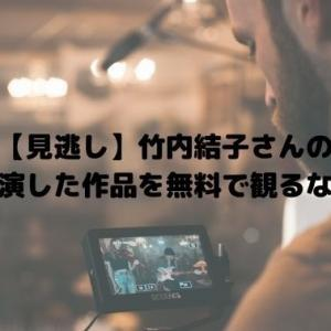 【見逃し】竹内結子さんの出演した作品を無料で観るなら