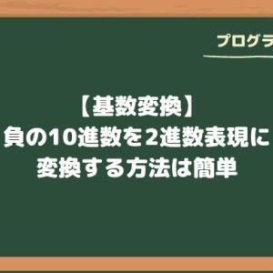 【基数変換】負の10進数を2進数表現に変換する方法は簡単