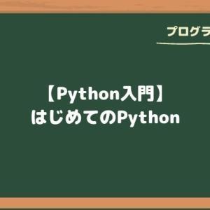 【Python入門】はじめてのPython