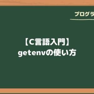 【C言語入門】getenvの使い方