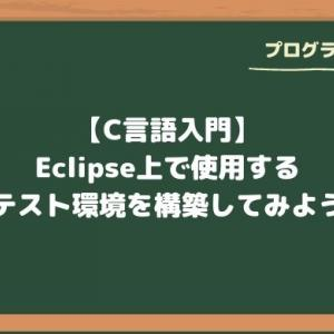 【C言語入門】Eclipse上で使用するテスト環境を構築してみよう