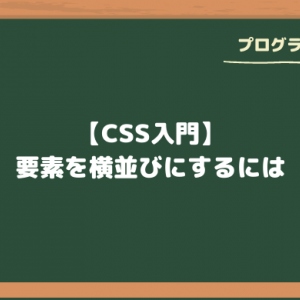 【CSS入門】要素を横並びにするには