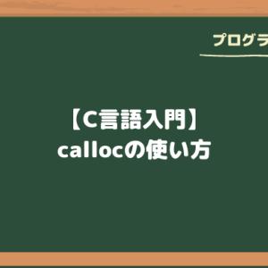 【C言語入門】callocの使い方