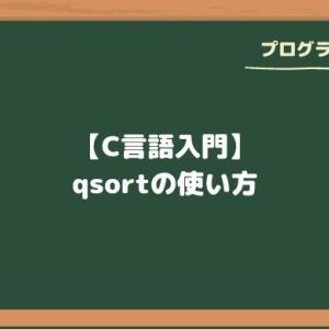 【C言語入門】qsortの使い方