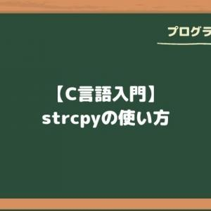 【C言語入門】strcpyの使い方