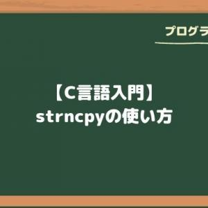 【C言語入門】strncpyの使い方