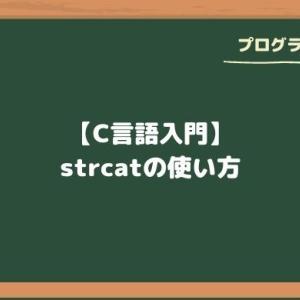 【C言語入門】strcatの使い方