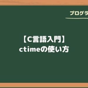 【C言語入門】ctimeの使い方
