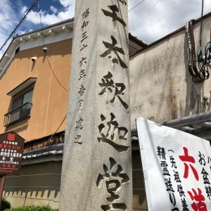 ディープイン六道参り…3