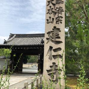 ディープイン京都   …25 建仁寺