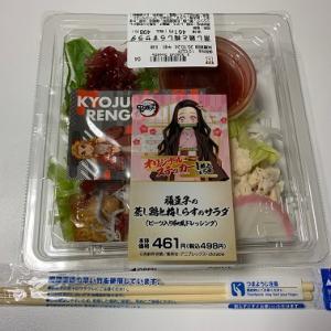 ローソン 禰豆子の蒸し鶏と梅しらすのサラダ