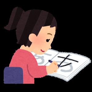 在宅時間を有効に過ごす。綺麗な文字を習得すれば人生がうまくいく