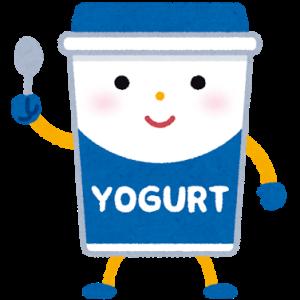 【261日目】54.0kg〜ヨーグルト食べ比べ