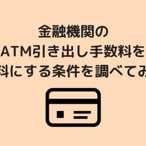ATM利用手数料が無料となる金融機関の条件を調べてみた