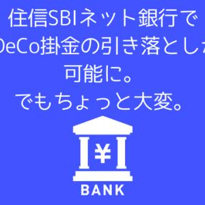 住信SBIネット銀行からiDeCo掛金納付が可能になったけど罠がある件