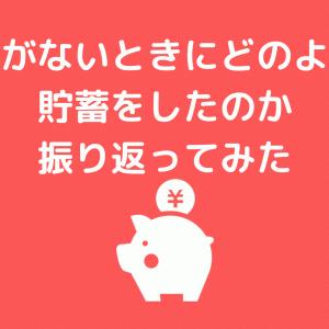 お金がないときにどのような貯蓄方法でたくわえたか振り返ってみた