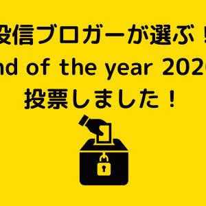 2020年も投信ブロガーが選ぶ!Fund of the yearに投票しました