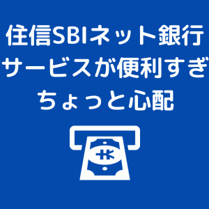 便利になりすぎて心配になる住信SBIネット銀行のサービスについて考えてみた